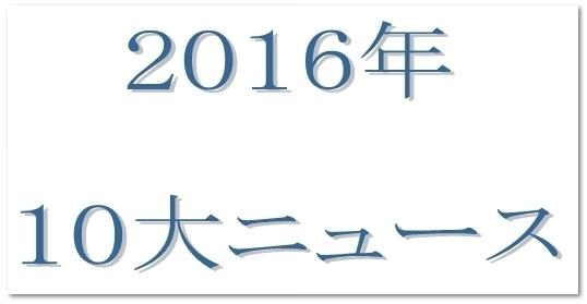 2016news.jpg