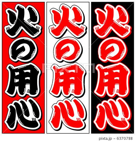 hinoyoujin.jpg