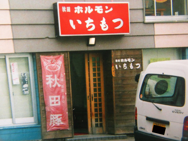 ichimotsu.jpg
