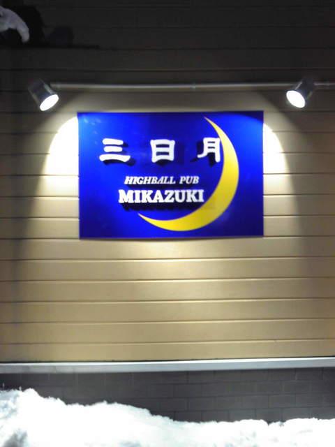 mikazuki3.jpg