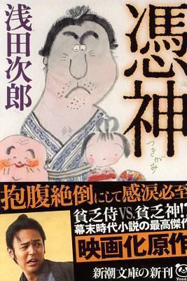 tsukigami2.jpg